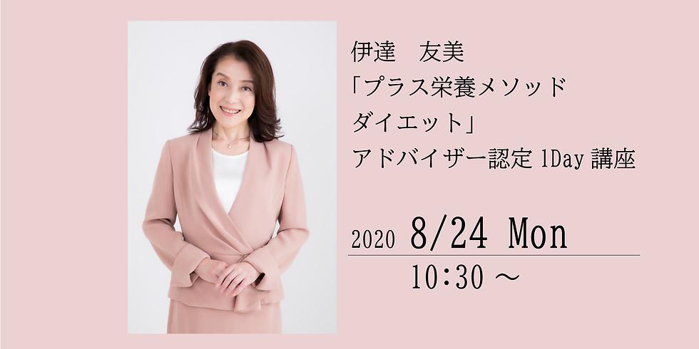 「プラス栄養メソッドダイエット」アドバイザー認定1Day講座  東京会場