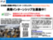 掲載用大学向けインターンチラシ (1).jpg