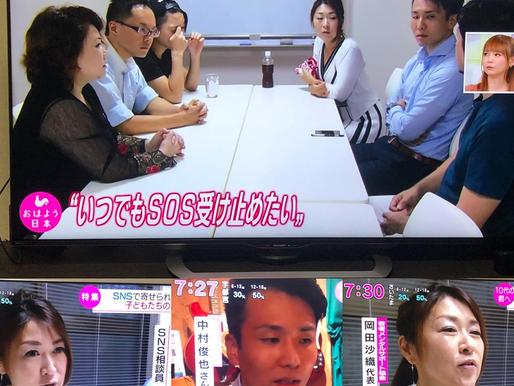 LINE相談チームがNHK「おはよう日本」で放送されました!