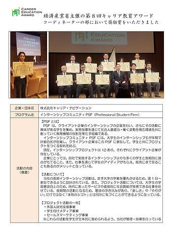経済産業省主催-キャリア教育アワード受賞資料_ページ_1.jpg