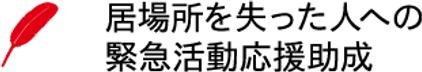 共同募金_居場所ロゴ_決定.png