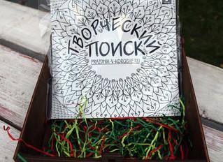 """Творческий поиск с Юлией Луговской и ее """"Праздником в коробке"""""""