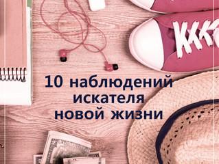 10 наблюдений искателя новой жизни
