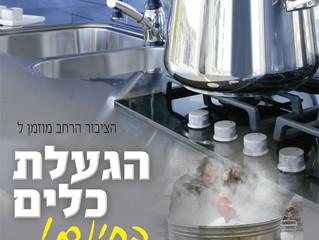 """הגעלת כלים חינם בבית חב""""ד"""