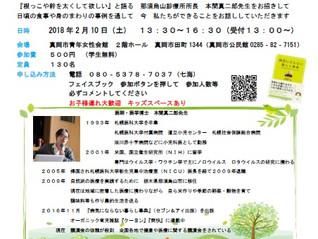 【平成30年2月10日】講演会を開催いたします。