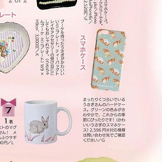 rabbit phone case