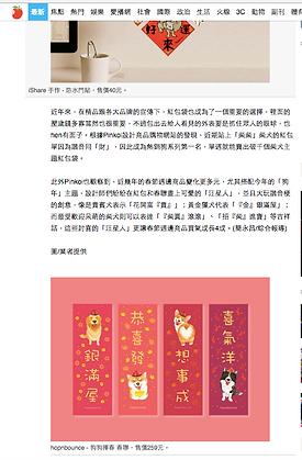 chinese ne year dog red banners