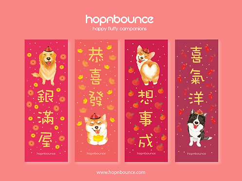 Dog Red Banners (揮春) for Chinese New Year