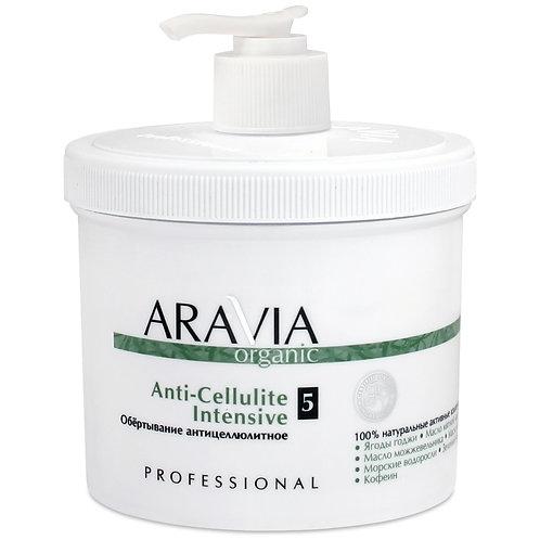 Обёртывание антицеллюлитное Anti-Cellulite Intensive ARAVIA Organic 550 мл