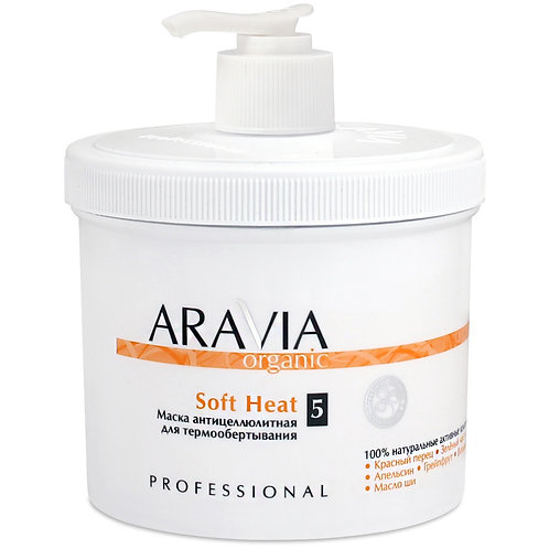 Маска антицеллюлитная для термообертывания Soft Heat ARAVIA Organic 550 мл