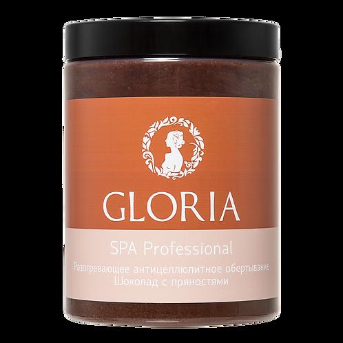 Обертывание антицеллюлитное разогревающее шоколад с пряностями Gloria, 1000 мл.