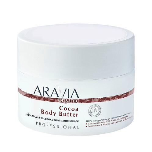 Масло для тела восстанавливающее Cocoa Body Butter, 150 мл