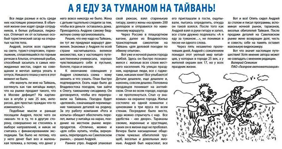 Газета Территория автоматизации №3