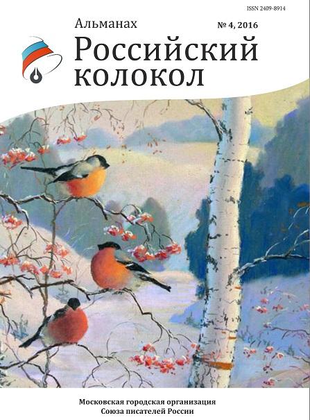 Русский колокол 2016 №4