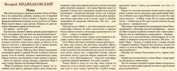 Газета Ключ