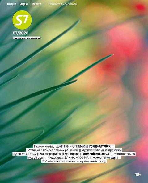 s7-magazine-07-2020 - コピー.jpg