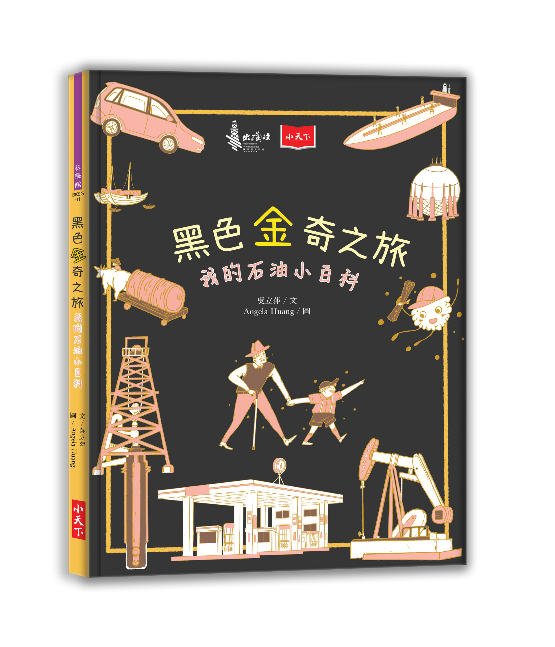 The Adventure of Oil Learning 黑色金奇之旅