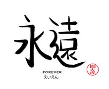 EI EN-FOREVER.png