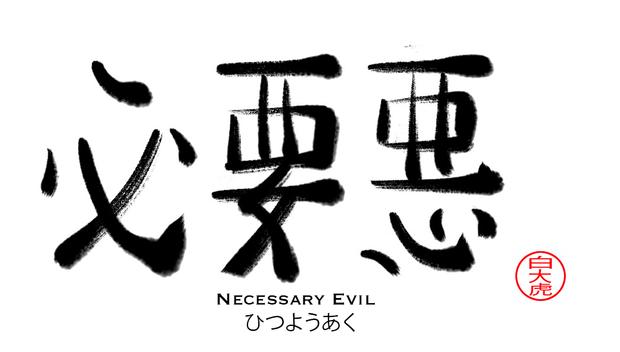 HITSUYŌAKU-NESSARYEVIL.png