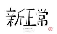 ATARASHI SEIJŌ-NEW NORMAL.jpg