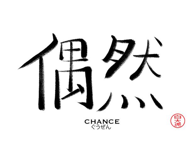 GUUZEN-CHANCE.png