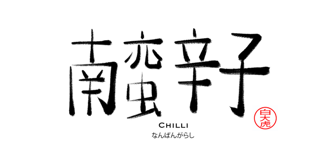 NANBANGARASHI-CHILLI.png