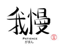 GAMAN-PATIENCE.png