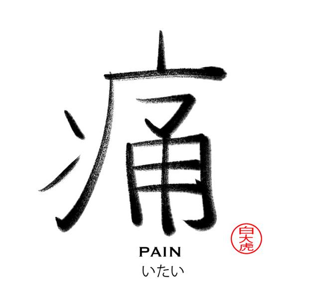 ITAI-PAIN.png
