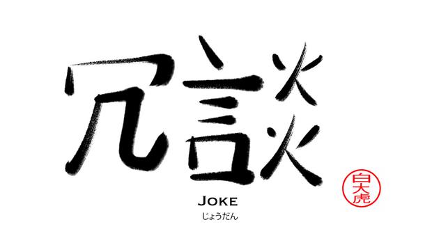 JŌDAN-JOKE.png