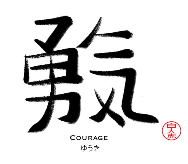 YŪKI-COURAGE.png