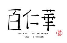 100BEAUTIFULFLOWERS.png