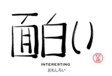OMOSHIROI-INTERESTING.png