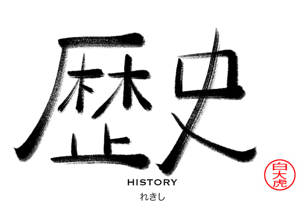 REKISHI-HISTORY.png