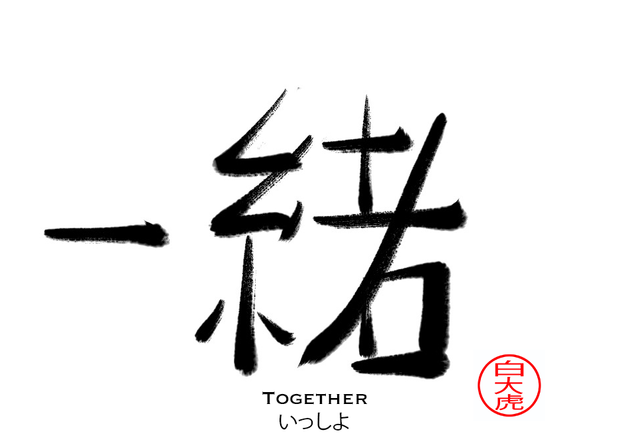 ISHYO-TOGETHER.png