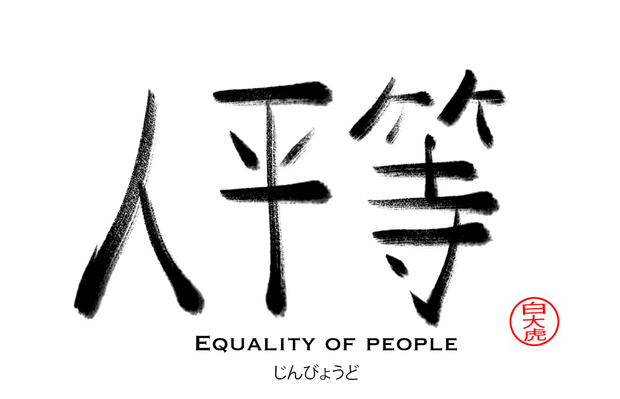 JINBYODO-EQUALITYOF PEOPLE.png