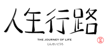 JINSEIKŌRO-THE JOURNEY OF LIFE.png