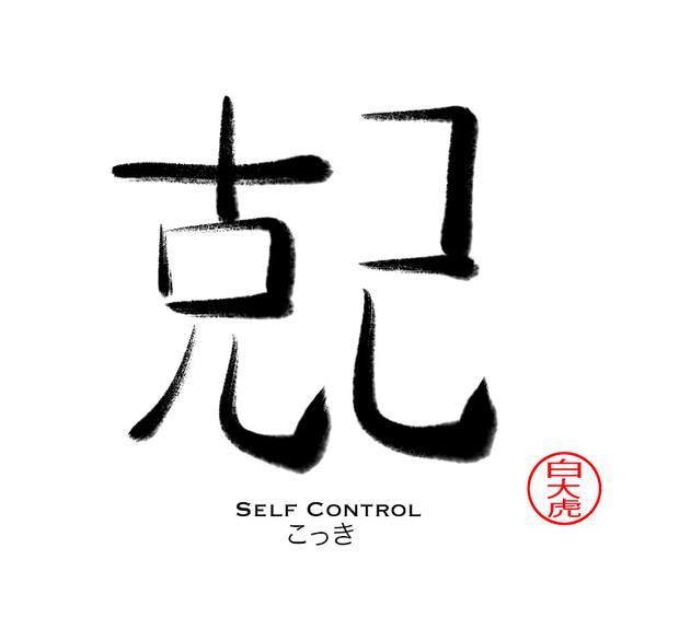 KOKI-SELF CONTROL.png