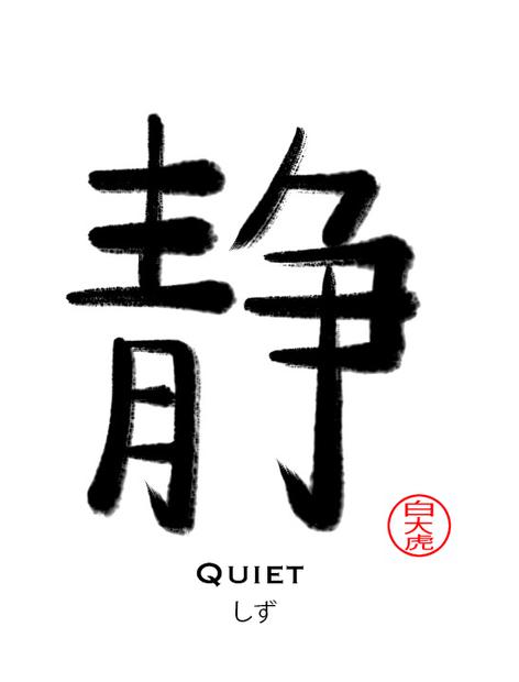 SHIZU-QUIET.png