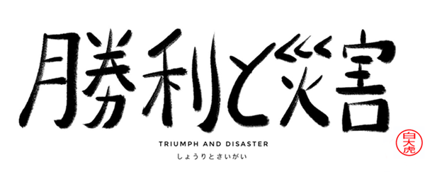 SHYŌRITOSAIGAI-TRIUMPH AND DISASTER.png