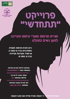 women_help1_web.jpg