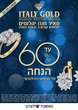 16-498-3_italy gold yahalumim_A3_press-1