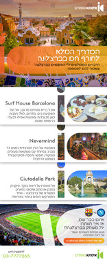 10-1013_newsletter-barcelona-cool-cousiu