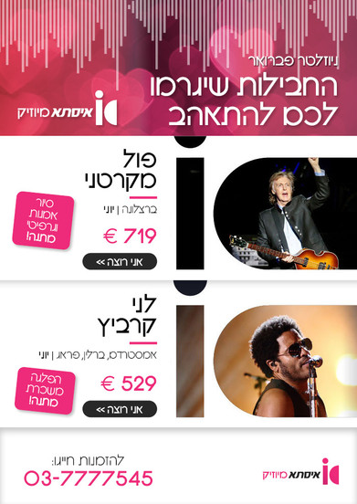 עותק של 10-1009-1_music newsletter.jpg