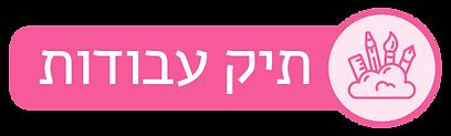 רותם לוי | תיק עבודות