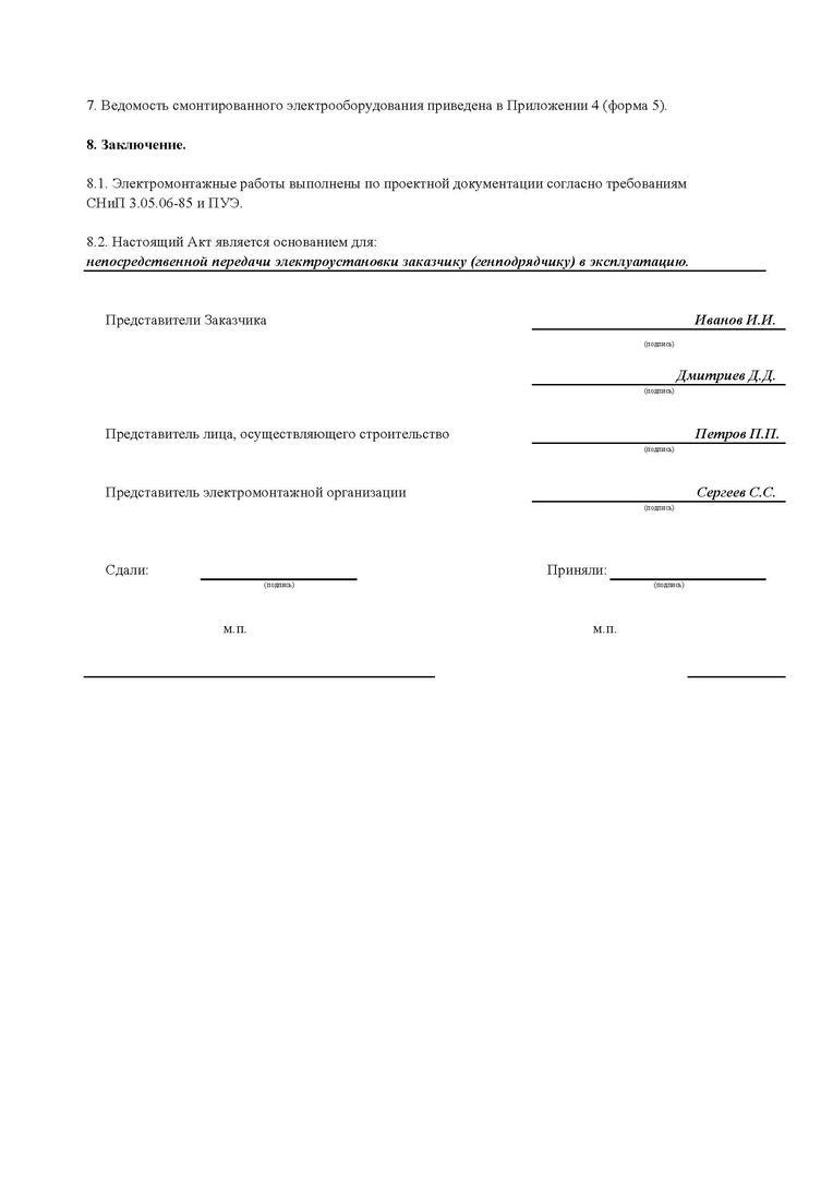 Акт технической готовности электромонтажных работ 2