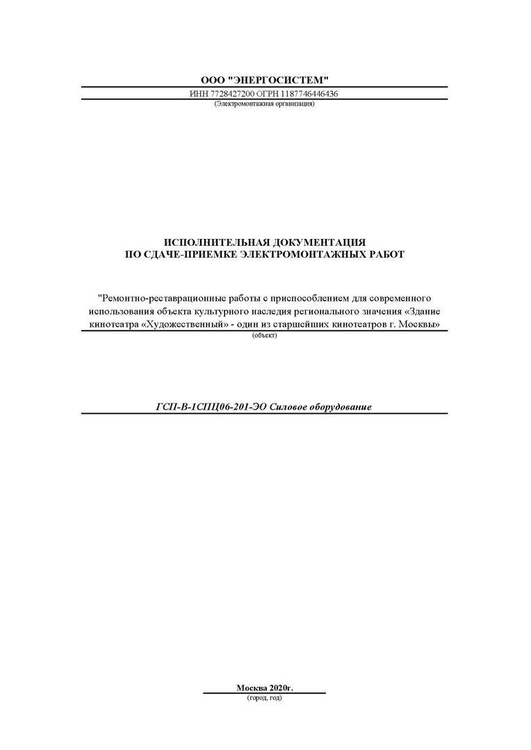 Титульный лист исполнительной документации