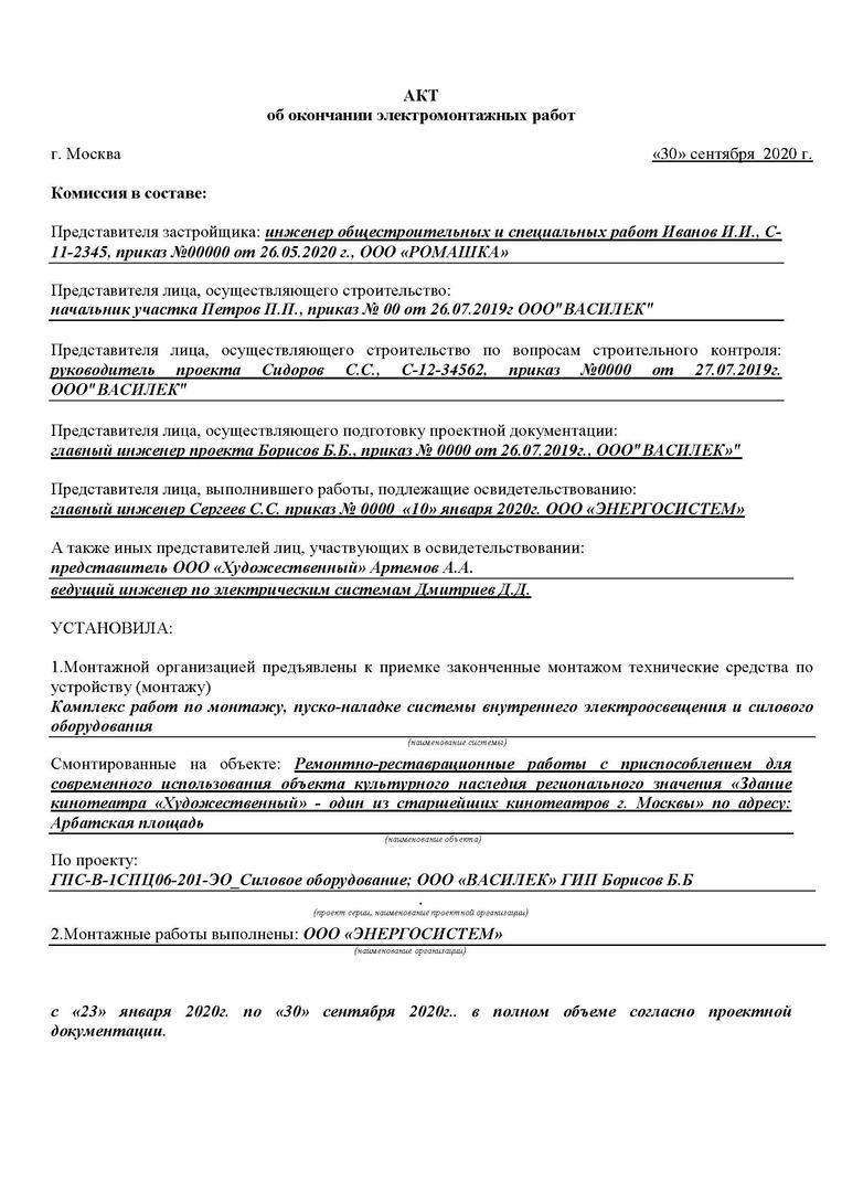 Акт об окончании электромонтажных работ 1