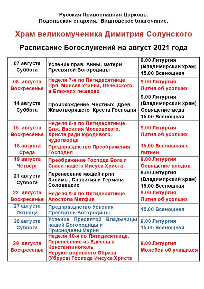 Расписание август 2021.jpg