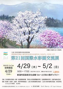 日本国債水彩画会