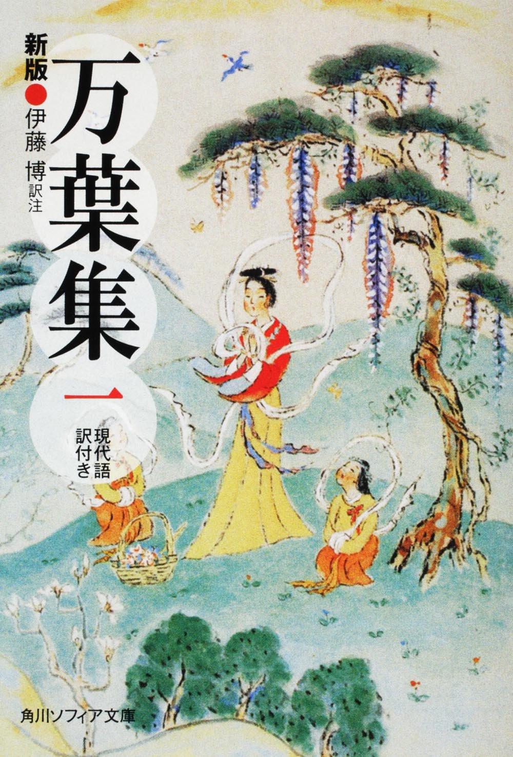 Man'yōshū 万葉集